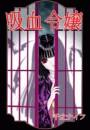 吸血令嬢(1)