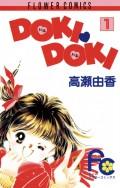 DOKI・DOKI 1