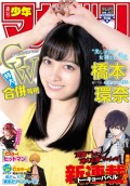 週刊少年マガジン 2020年22・23号[2020年4月28日発売]
