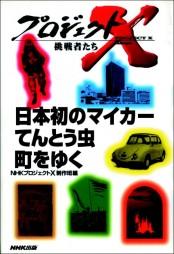 「日本初のマイカー てんとう虫 町をゆく」〜家族たちの自動車革命 プロジェクトX