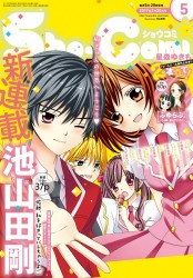 Sho−Comi 2017年5号(2017年2月3日発売)