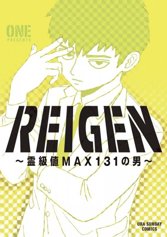REIGEN ?霊級値MAX131の男?