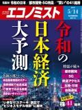 週刊エコノミスト2019年5/14号