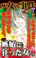 ザ・女の事件Vol.2−(3)〜特集/嫉妬に狂った女たち