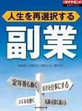 副業(週刊ダイヤモンド特集BOOKS Vol.409)