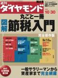 週刊ダイヤモンド 04年10月30日号