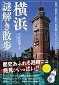 横浜謎解き散歩