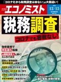 週刊エコノミスト2020年12/15号