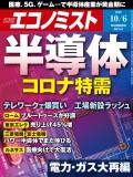 週刊エコノミスト2020年10/6号
