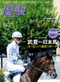 月刊『優駿』 2018年9月号