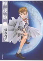 輝夜姫(1)