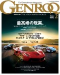 GENROQ 2016年2月号