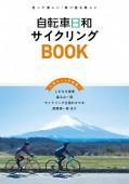 自転車日和サイクリングBOOK