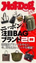 Hot−Dog PRESS no.275 ニッポンの注目BAGブランド20