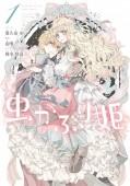 虫かぶり姫(1)【電子限定描き下ろしマンガ付】