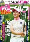 週刊パーゴルフ 2019/8/20・8/27合併号