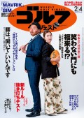 週刊ゴルフダイジェスト 2020/2/4号