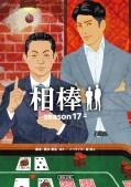 相棒 season17(上)