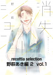 recottia selection 野萩あき編2 vol.1