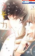 うそカノ(7)