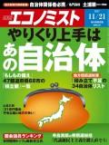 週刊エコノミスト2017年11/21号