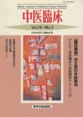 中医臨床[電子復刻版]通巻62号