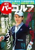 週刊パーゴルフ 2015/2/24号