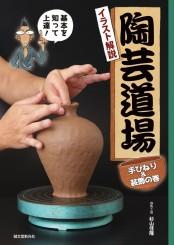 陶芸道場 手びねり&装飾の巻