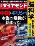 週刊ダイヤモンド 15年7月25日号