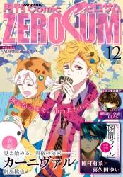 Comic ZERO-SUM (コミック ゼロサム) 2015年12月号