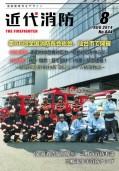 近代消防 2014年08月号