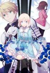 Fate/Prototype 蒼銀のフラグメンツ 1