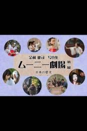 ムーニー劇場第1幕〜日本の歴史〜
