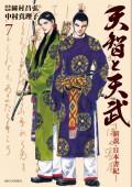 天智と天武−新説・日本書紀− 7