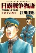 日露戦争物語 16