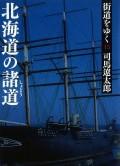 街道をゆく(15) 北海道の諸道