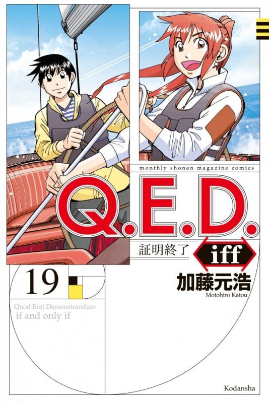 Q.E.D.iff −証明終了−(19)