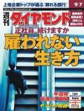 週刊ダイヤモンド 02年9月7日号