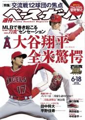 週刊ベースボール 2018年 6/18号