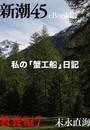 私の「蟹工船」日記―新潮45eBooklet 教養編7