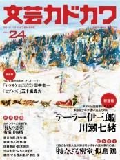 文芸カドカワ 2016年12月号