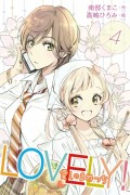 LOVELY!〜愛しのまめっち 4巻<なんてったってアイドル!>
