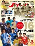 Jリーグサッカーキング2016年3月号