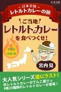 【期間限定価格】ご当地レトルトカレーを食べつくせ!中国&四国編