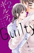 ギルティ 〜鳴かぬ蛍が身を焦がす〜(2)
