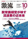 月刊激流  2017年10月号