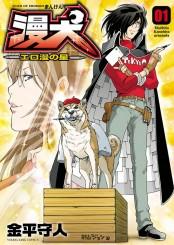 漫犬〜エロ漫の星〜(1)