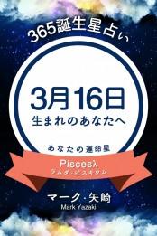 365誕生日占い〜3月16日生まれのあなたへ〜