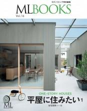 ML BOOKSシリーズ 16 平屋に住みたい1