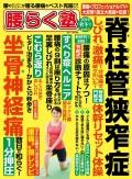 脊柱管狭窄症克服マガジン 腰らく塾 vol.11 2019年秋冬